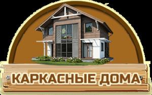 karkasnie-doma-tomsk-min-350x218